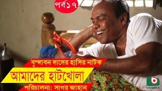 Bangla Comedy Drama | Amader Hatkhola | EP - 17 | Fazlur Rahman Babu, Tarin, Arfan, Faruk Ahmed