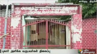 Womens police station remains closed in Trichy