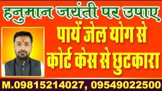 Hanuman jayanti upay Jail Imprisionment Karagaar Court Case, Legal Issues Se Mukti ke upay