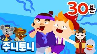 동화뮤지컬 시즌 3 연속재생 30 분 (이솝우화, 전래동화 모음) | 웃음빵 재미빵 터지는 동화모음집 | 키즈캐슬