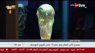 صباح ON - مجسم كأس العالم يصل مصر 15 مارس للترويج للمونديال