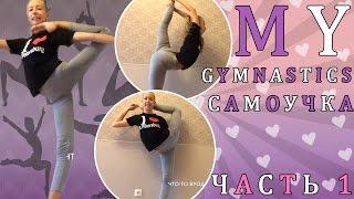 Моя гимнастика. Самоучка. My gymnastics. 1 часть.