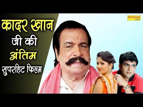Xxx Mp4 कादर खान की की अंतिम सुपर हिट फिल्म Uttar Kumar Dhakad Chhora Kavita Joshi Haryanvi Full Movie 3gp Sex