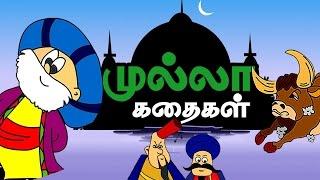 Mullah Nasruddin Stories in Tamil | Tamil stories for kids | Mullah Nasruddin Stories for kids