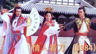 Be Careful Sweetheart | 情人看刀 (1984) 【林青霞的第72部電影】【國語中字】