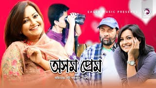 Bangla New Natok | Oshomo Prem | Kochi Khondokar | Shafin Ahmed | Tarek | Nupur | Full Episode