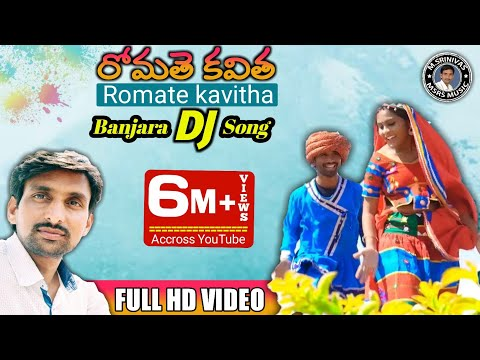 Xxx Mp4 ROMATE KAVITHA NEW BANJARA VIDEO SONG 2018 DJ SINGER SRINIVAS BANJARA MSRS MUSIC 3gp Sex