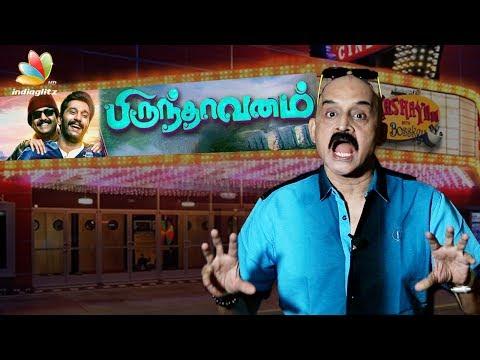 Xxx Mp4 Brindavanam Review Kashayam With Bosskey Arulnidhi Vivek Radha Mohan Tamil Movie 3gp Sex