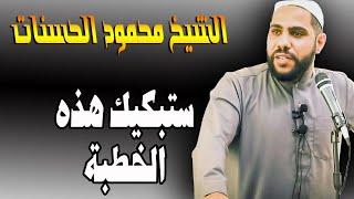 أواااااه يا غوطة الشام - خطبة مبكية من غزة للشيخ محمود الحسنات 23-2-2018