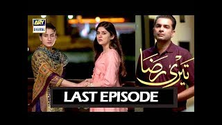 Teri Raza - Last Episode - 1st February 2018 - ARY Digital Drama