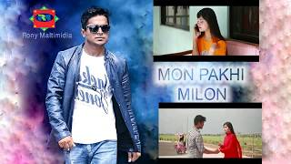 Mon Pakhi _ Milon_ Bangla New Music Video _Heart touching Song  BD Music 2017  By Rony Maltimidia HD