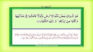 Para 29 - Juz 29 Tabaraka lladhi HD Quran Urdu Hindi Translation