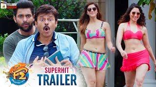 F2 Movie SUPERHIT TRAILER | Venkatesh | Varun Tej | Tamanna | Mehreen | Telugu Cinema