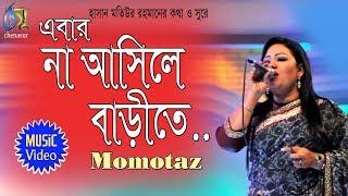 Na asile barite। Momotaz   Bangla Folk song