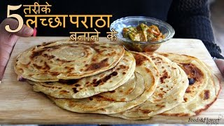 5 Types Lachha Parantha Recipe in Hindi - लच्छा परांठा | Indian Recipes for Dinner/ Lunch