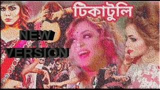 Tikatuli  Item Song  Dhaka Attack Bangla Movie 2017-Motin choudhury,Arifin Shuvoo , Sanju , Mimo