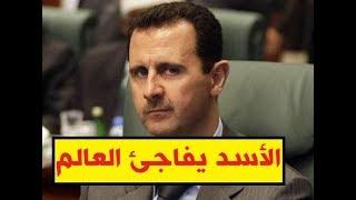 عاااجل : بشار الأسد يفاجئ السعودية وترامب بهذا الرد الصاااادم ويقلب الموازين في الشرق الاوسط
