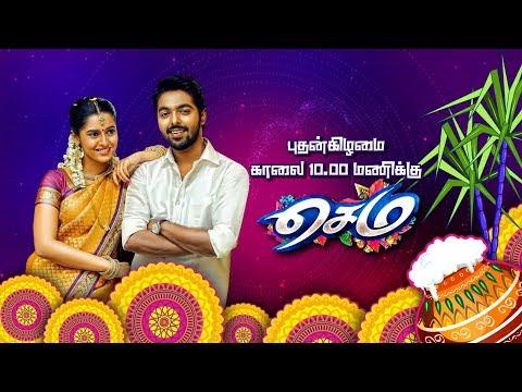 Xxx Mp4 Sema Tamil Full Movie GV Prakash Arthana Vino Exclusively On Kalaignar TV Pongal Spl 3gp Sex