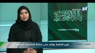 وزير المالية يؤكد على متانة الاقتصاد السعودي
