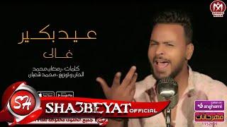 عيد بكير اغنية غالى كلمات رمضان محمد الحان وتوزيع محمد شعبان 2018 حصريا على شعبيات
