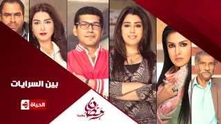 برومو (12) مسلسل بين السرايات - رمضان 2015 | Official Trailer Ben El Sarayat