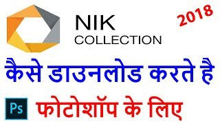How to Download & Install Nik Collection in Photoshop CC [ Hindi ]