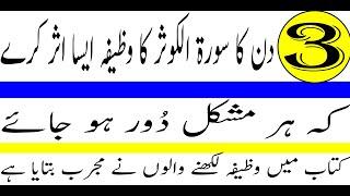 Har Mushkil 3 Din mein Inshaa Allah Hal Surah Kausar ka 3 Din ka khas Amal Har Hajat k liye