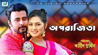 Aporajita (Unbeaten) | Tisha | Nisho | Romantic Natok | New Bangla Natok 2017 | CD Vision