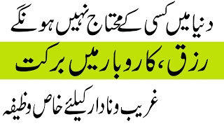 Wazifa For Money Problems|Rizq Ki Dua|Best Way To Help The Poor|Rizq Mein Barkat Ka Wazifa