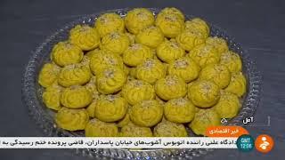 Iran Traditional Pastry cooking, Amol city شيريني هاي سنتي آمل مازندران ايران