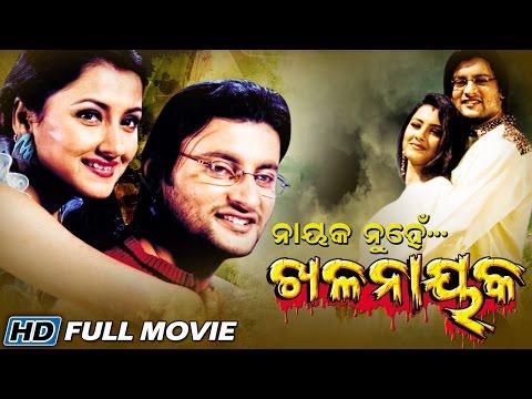 Xxx Mp4 NAYAK NUHEN KHALANAYAK Odia Movie Anubhav Rachana Sarthak Music Sidharth TV 3gp Sex