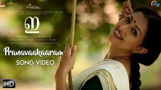 E Malayalam Movie | Pranavaakaaram Song Video | Gautami Tadimalla | Rahul Raj | Official