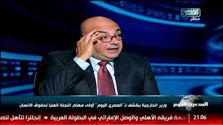 وزير الخارجية يكشف للمصري اليوم أولى مهام اللجنة العليا لحقوق الانسان