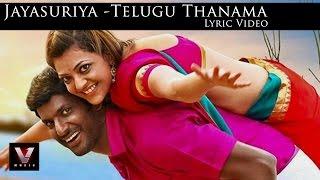 Jayasuriya - Telugu Thanama   Lyric Video   Vishal, Kajal Aggarwal   D Imman   Suseenthiran