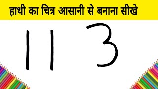 हाथी का चित्र आसानी से बनाना सीखे how to turns 113 number into cute Elephant step by step learning