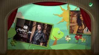 Asma Lmnawar ... Abd Lhalim  - With Lyrics | اسما لمنور ... عبد الحليم - بالكلمات