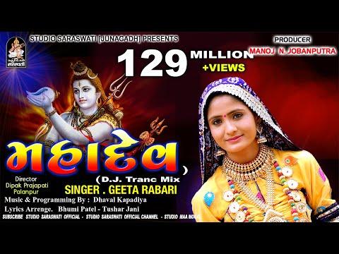 Xxx Mp4 MAHADEV Geeta Rabari ગીતા રબારી મહાદેવ D J Trance Mix Shivji New Song 2018 3gp Sex