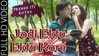 Jodi Ektu Ektu Kore | Bengali Love Song | Premer Iti Kotha (2015) | Bengali Movie | Aviraj | Pamela