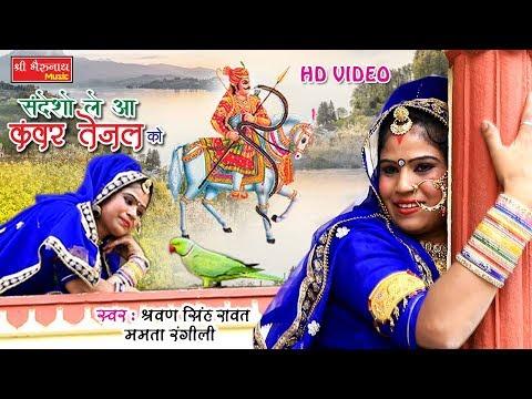 Xxx Mp4 तेजाजी महाराज का सुपरहिट भजन संदेशों ले आ कँवर तेजल को Mamta Rangili का नया राजस्थानी धमाका 3gp Sex