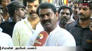 Natchathira Vetpaalargal: Seeman (Naam Tamilar Katchi) - Cuddalore (19/04/2016)