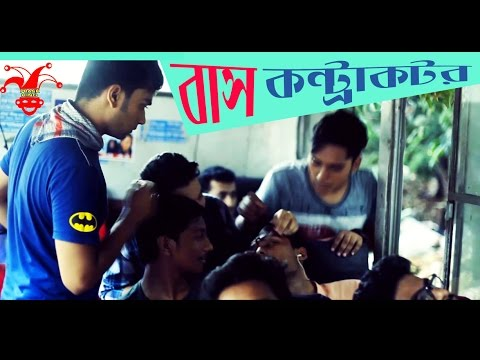 Local Bus Contractor | New Bangla Funny Video | Prank King Entertainment