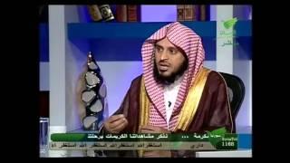 أعظم ما يطهر الإنسان من النفاق - الشيخ عبدالعزيز الطريفي