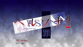 Mt.Iwato - Persona 2 Innocent Sin (1999)