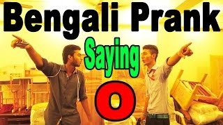 Bangla funny video by Dr.Lony . Bengali Prank.Saying O to people.