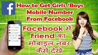 how to get facebook freind mobile number