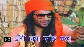 Rangila Baba Manish Mast Ke Karname || बाबा मनीष मस्त के कारनामे || Manish Mast ||