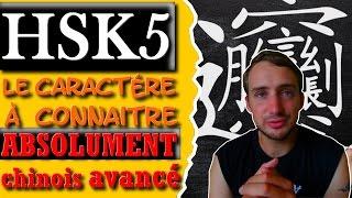 HSK5 : Le Caractère à Connaître ABSOLUMENT - Chinois Avancé (HSK5)