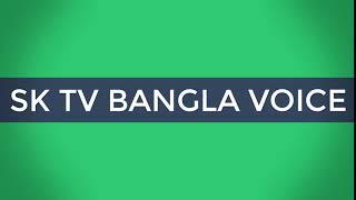 SK TV  Bangla voice  Trailer.
