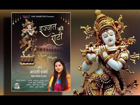 इज़्ज़त की रोटी | Izzat Ki Roti | New Shyam Bhajan | Aarti Sharma | Full HD Video