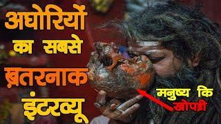 कुंभ में खतरनाक अघोरियों का सबसे ख़तरनाक इंटरव्यू..।।।